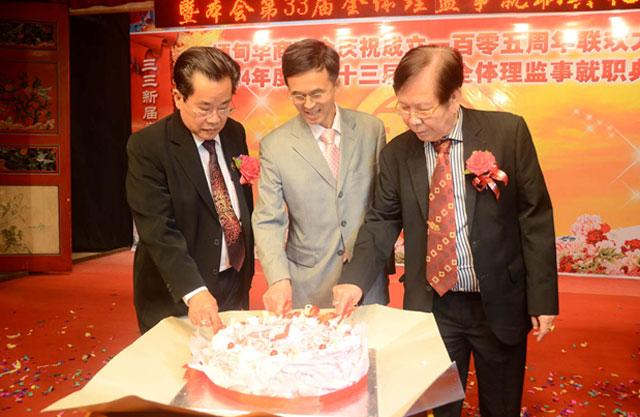 杨厚兰大使、赖松生永远荣誉会长、吴继垣会长共同切蛋糕