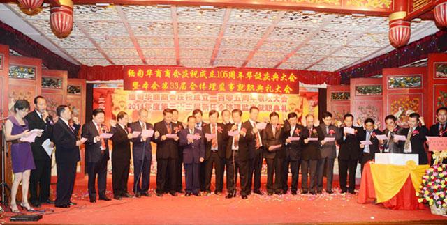 缅甸华商商会全体理监事职员高举左拳宣誓就职