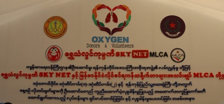 缅甸中华总商会参加 OXYGEN Donors & Volunteers 捐赠仪式并受到仰光省行政长官吴漂敏登、仰光省议会议长吴丁貌吞、副议长吴林乃敏会见