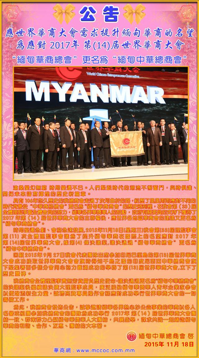 """""""缅甸华商总会""""更名为""""缅甸中华总商会"""""""