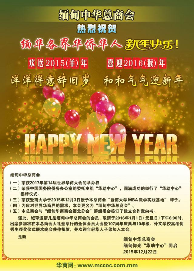 缅甸中华总商会热烈祝贺缅华各界新年快乐