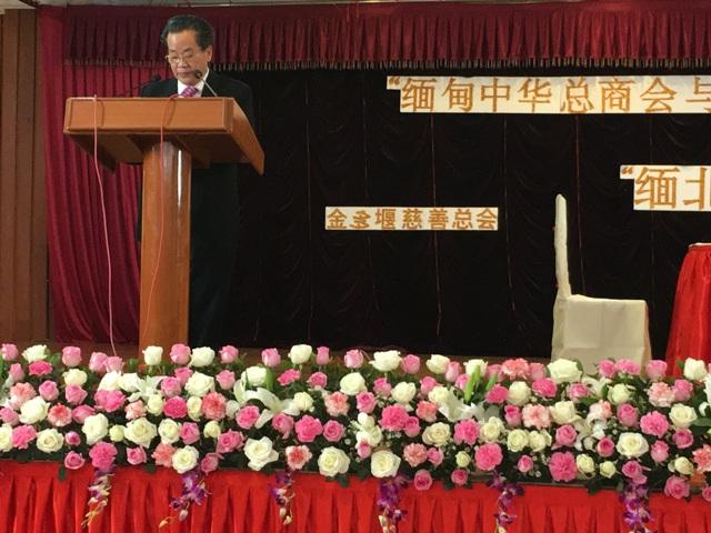 缅甸中华总商会吴继垣会长率团出席参加缅北中华商会成立庆典暨揭牌仪式
