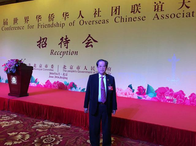 缅甸中华总商会吴继垣会长出席参加 第八届世界华侨华人社团联谊大会