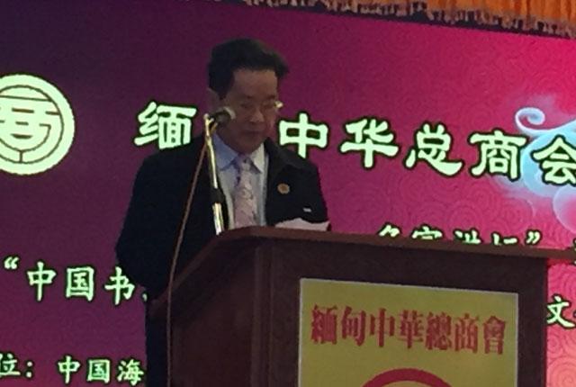 """""""文化中国,名家讲坛""""讲座在缅甸中华总商会举行"""