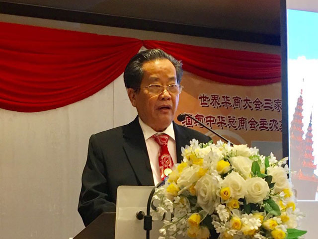 缅甸中华总商会热烈欢迎世界华商大会召集人组织高级考察团