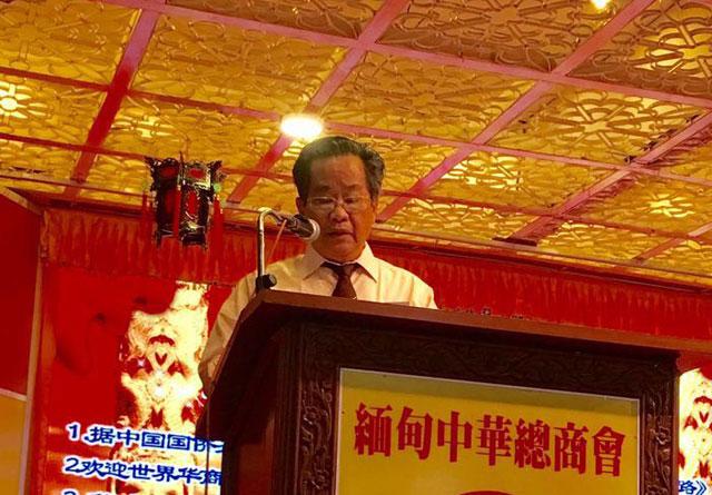 """缅甸中华总商会隆重举行落实""""一带一路""""倡议及""""第14届世界华商大会""""报告大会"""