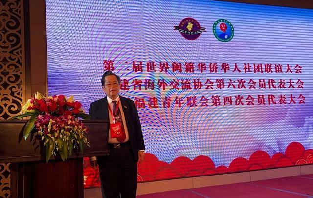 吴继垣会长出席福建省海外交流协会第六次会员代表大会并荣任副会长
