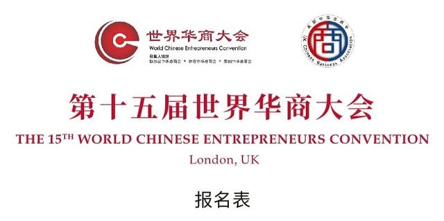 第十五届世界华商大会召开在即缅甸中华总商会诚邀缅华各界报名参会