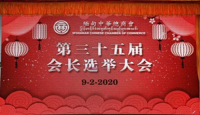 林文猛先生高票当选缅甸中华总商会第三十五届会长