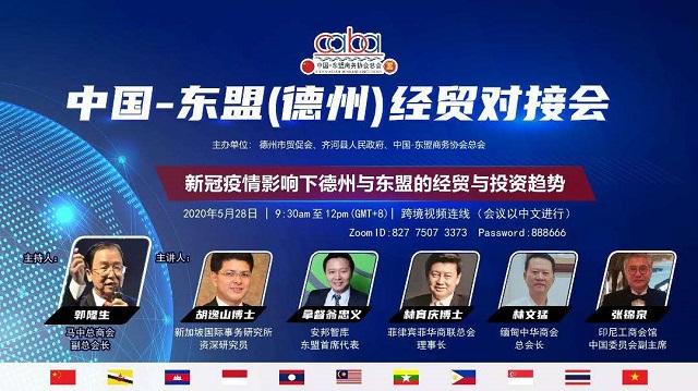 缅甸中华总商会会长林文猛先生受邀出席中国-东盟(德州)经贸对接会