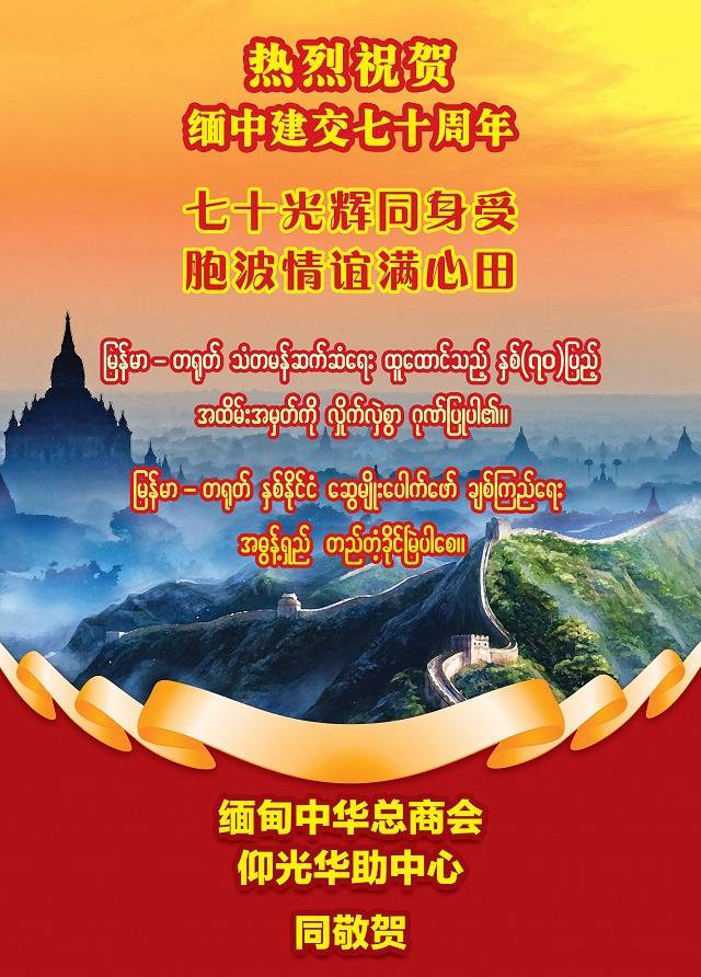贺缅中建交七十周年