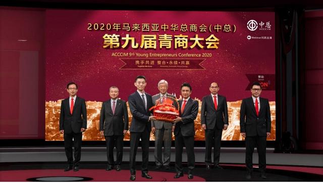 缅甸中华总商会受邀参加2020年马来西亚中华总商会(中总)第九届青商大会视频会议