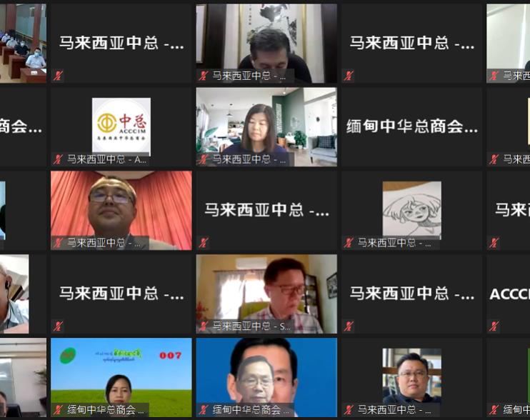 缅甸中华总商会与马来西亚中华总商会联合召开视频交流会