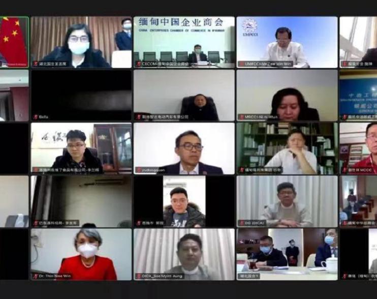 中国 湖北—缅甸投资合作线上对接会