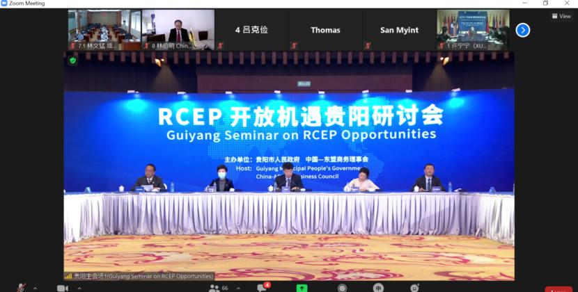 缅甸中华总商会应邀参加RCEP开放机遇(贵阳)研讨会