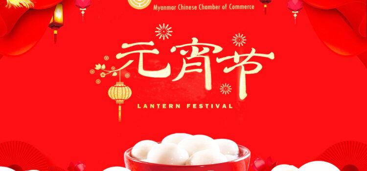 缅甸中华总商会祝:喜迎新春闹元宵、祝福牛年好收成。