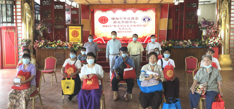 缅甸中华总商会、仰光华助中心举行2021年敬老帮扶春节福利红包发放仪式