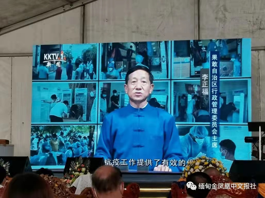 缅甸果敢自治区行政管理委员会主席李正福通过视频表达感谢