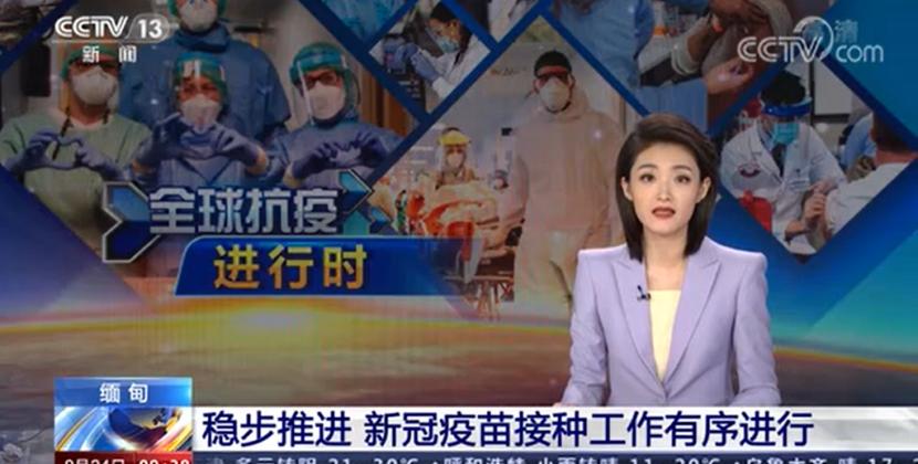 缅甸稳步推进新冠疫苗接种工作有序进行