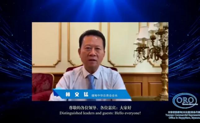"""【2021商洽会】中缅企业家""""云上""""共推缅甸商机"""