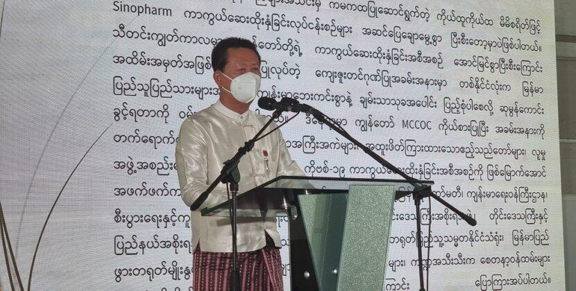 缅甸华人团体自愿自费接种新冠疫苗活动结束 超34万人受益